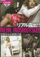 Parade Vol. 48: Real Roshutsu!! Porn Video