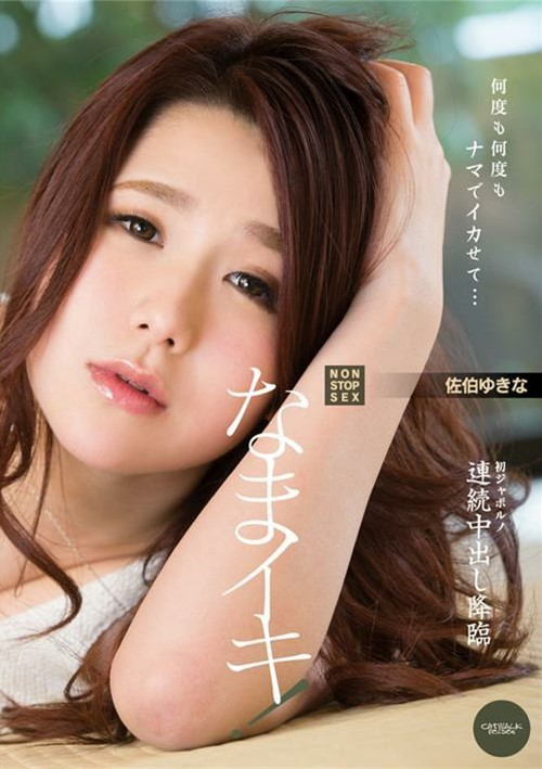 Catwalk Poison 123: Yukina Saeki