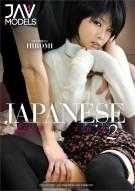 Japanese Darling 2 Porn Movie