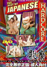 Best of Japanese Hardcore, The Porn Video