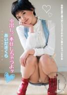 Merci Beaucoup 8: Sakura Aida Porn Video