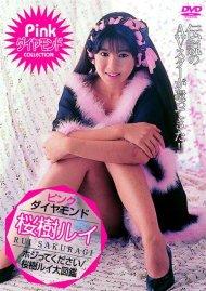 Golden Age Of Japanese Porn: Rui Sakuragi