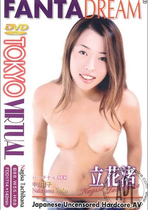 Free Preview of Tokyo Virtual Vol. 14: Nagisa Tachibana