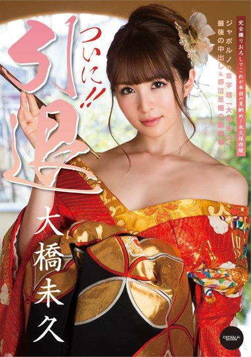 Catwalk Poison 120: Miku Ohashi