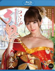 Catwalk Poison 120: Miku Ohashi Blu-ray Movie