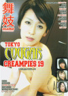 Tokyo Cougar Creampies 19 Boxcover