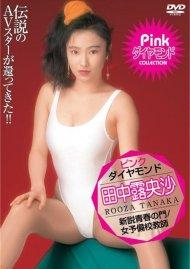 Golden Age Japan Porn: Rose Tanaka