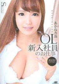 S Model 157: Anju Akane Porn Video