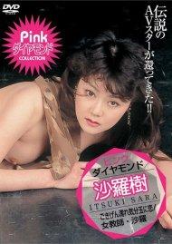 Golden Age Japan Porn: Sara Itsuki