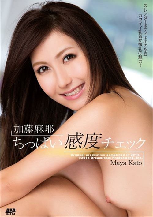 S Model 119: Maya Kato