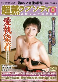 Japanese Granny Likes To Fuck Porn Video
