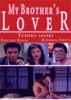 My Brother's Lover Boxcover