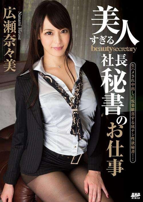S Model 121: Nanami Hirose