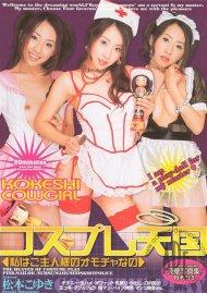 Kokeshi Cowgirl 19 Porn Video