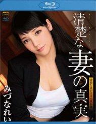 S Model 126: Rei Mizuna Blu-ray Movie