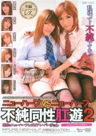 Japanese Transsexual Lesbians #1 Porn Video