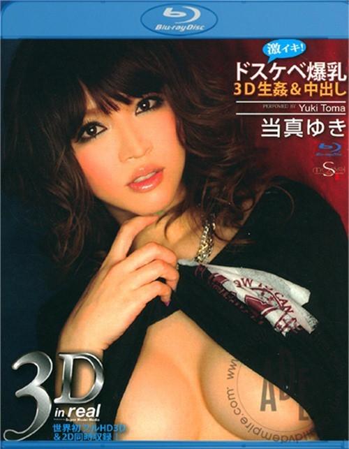 S Model 8: Yuki Toma In Real 3D