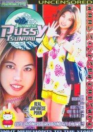 Japanese Pussy Tsunami