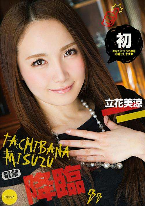 Catwalk Poison 126: Tachibana Misuzu