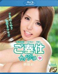 Merci Beaucoup 20: Aya Saito Blu-ray