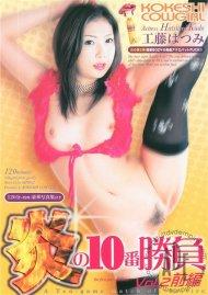 Kokeshi Cowgirl 24 Porn Video