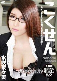 Catwalk Poison 03: Nanami Mizusaki