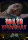 Tokyo Strangler Boxcover
