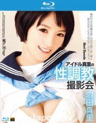 Idol Maris Sex Training Photo Shoot: Mari Haneda Blu-ray Movie