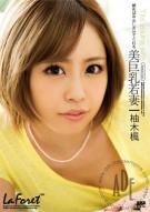 La Foret Girl Vol. 13: Kaede Yuki Porn Movie